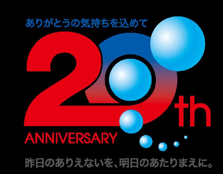 アドバンスト・メディア20周年記念ロゴ
