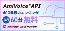 AmiVoice Cloud Platform