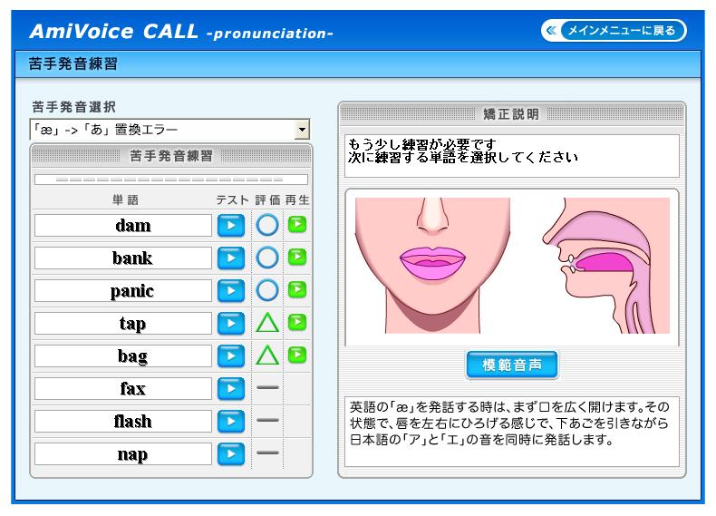 Language Education|Solution|Advanced Media, Inc