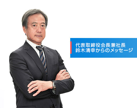 代表取締役会長兼社長鈴木清幸からのメッセージ