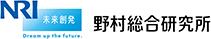 野村総合研究所